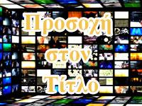 ιστοσελίδα φιλόξενίας βίντεο