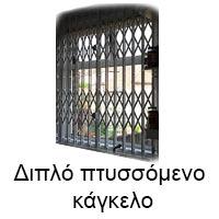 πτυσσόμενα κάγκελα θεσσαλονίκη